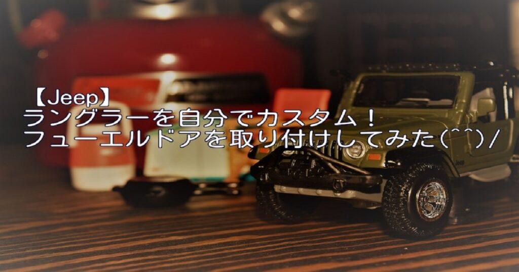 【Jeep】ラングラーを自分でカスタム!フューエルドアを取り付けしてみた(^^)/