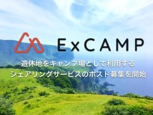 『ExCAMP』画像