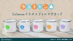 Colemanコラボ エナメルマグカップ