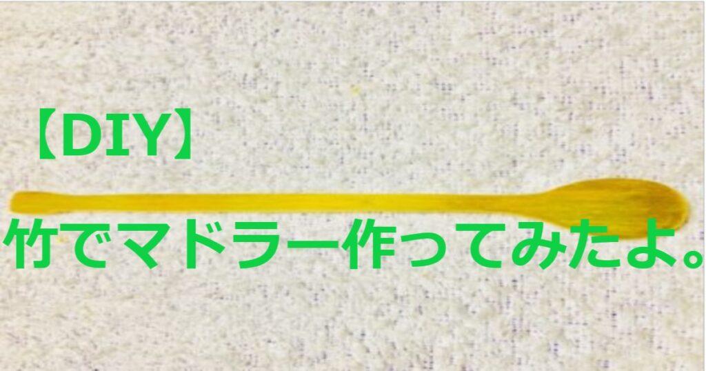 竹マドラートップ