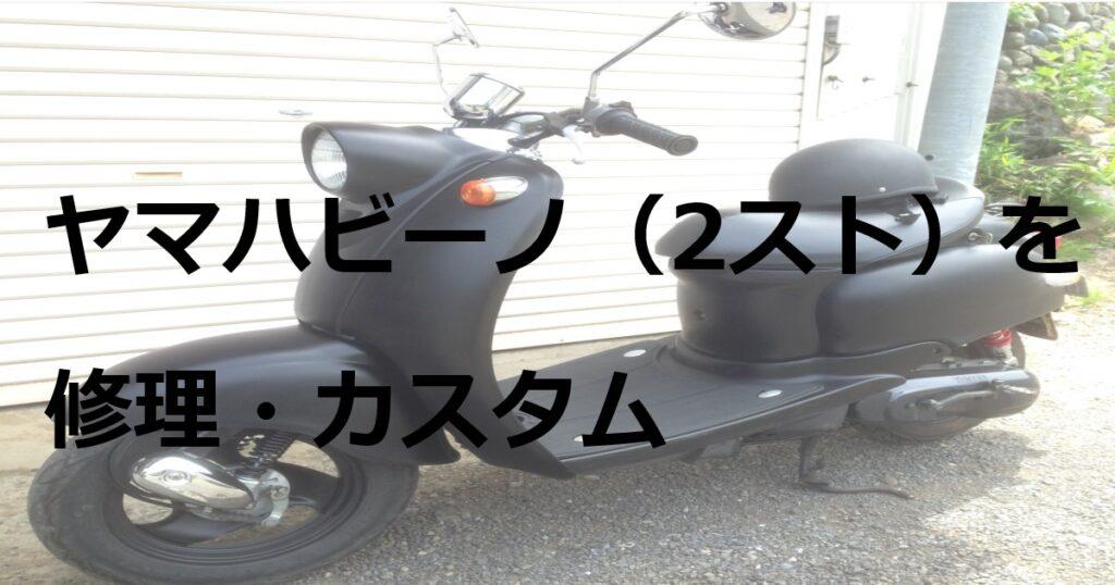 【紹介記事】ヤマハビーノ50(2スト)を修理・カスタム。