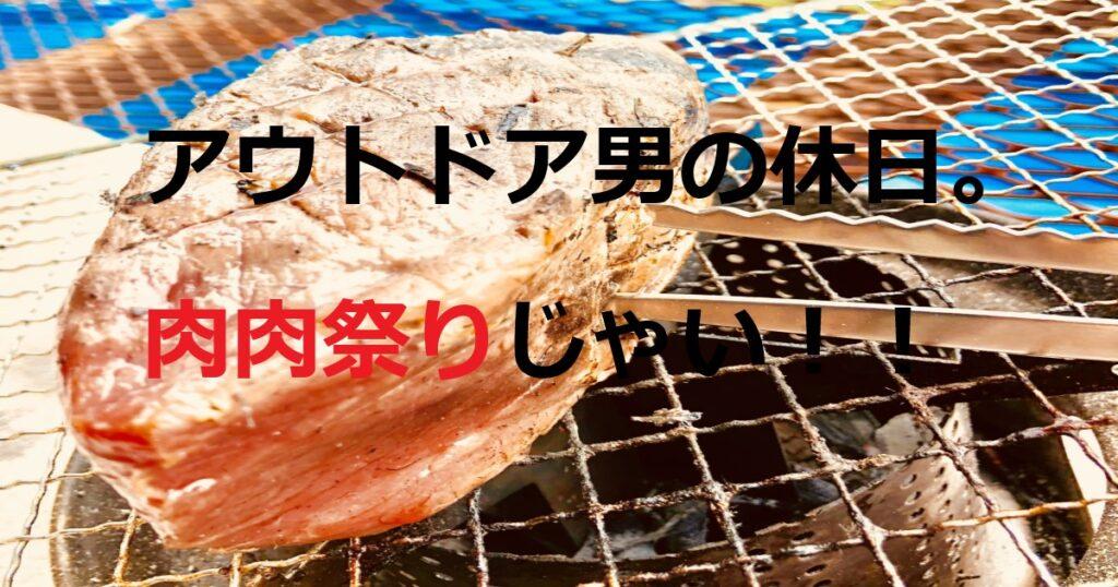 【ソロバーベキュー】「焼き鳥」と「ローストビーフ」を作る