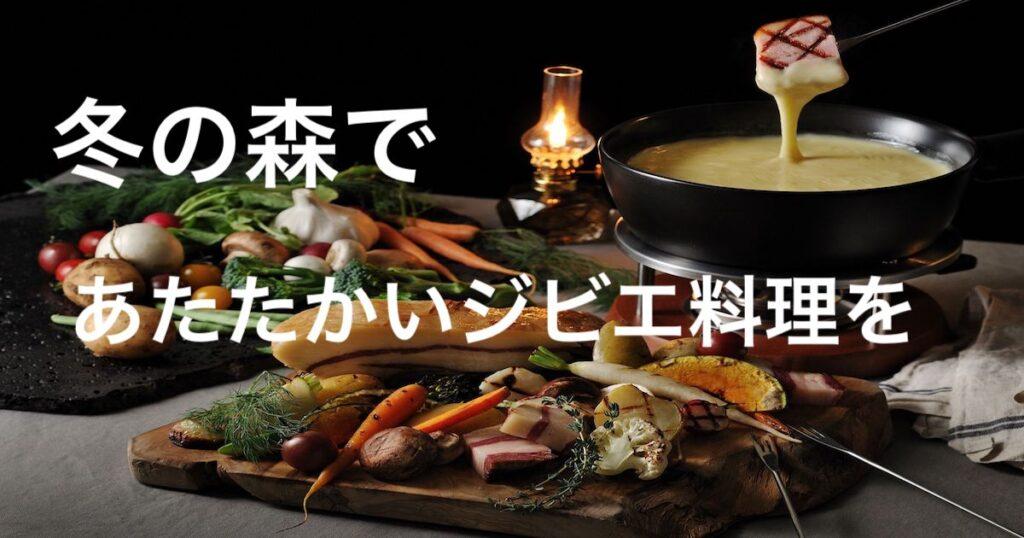 """【グランピング】冬の森であたたかい""""ジビエ料理""""を食べよう。"""