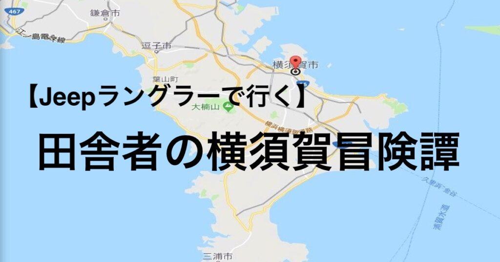 【Jeepラングラーで行く】田舎者の横須賀冒険譚Ⅱ