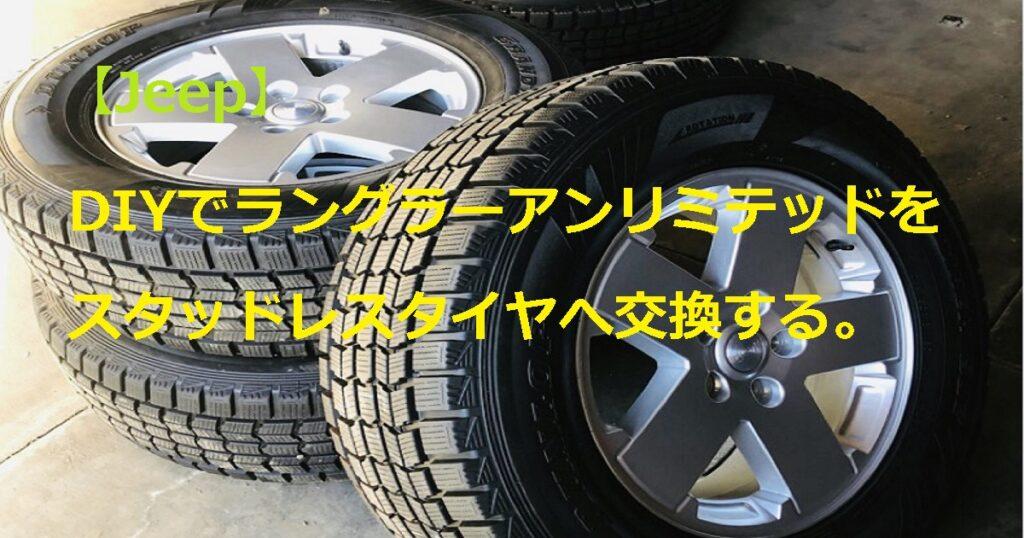 【スタッドレスタイヤ】DIYでラングラーアンリミテッドをスタッドレスタイヤへ交換する