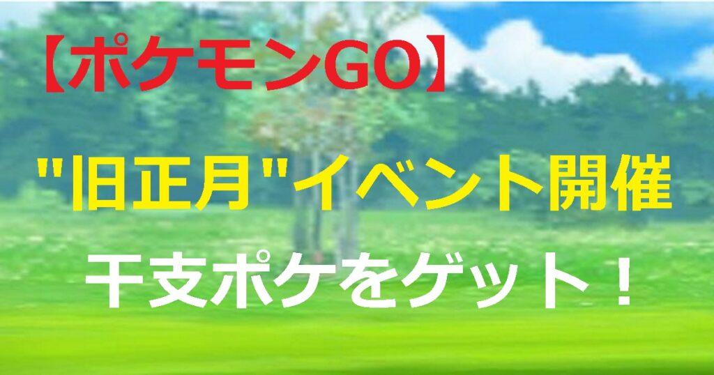 【ポケモンGO】旧正月イベント開催!!干支ポケモンをゲットしたい。