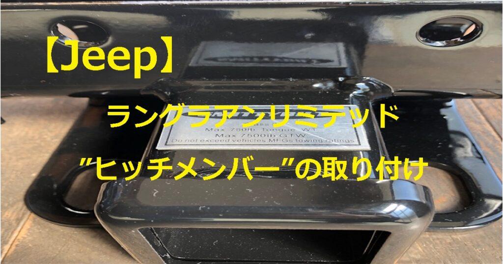"""【Jeep】ラングラーアンリミテッドJK""""ヒッチメンバー""""の取り付け。"""