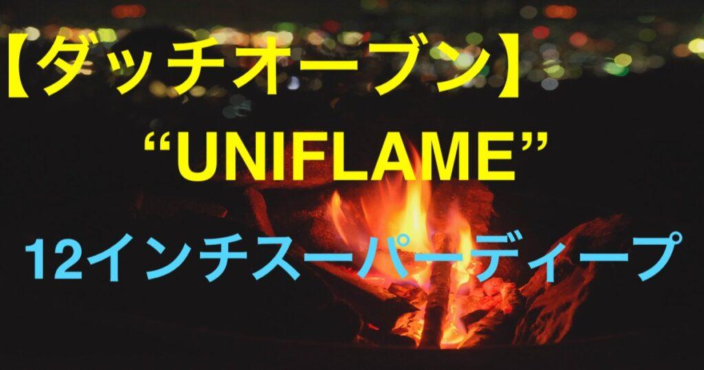 """【ダッチオーブン】""""ユニフレーム(UNIFLAME)""""12インチスーパーディープ"""