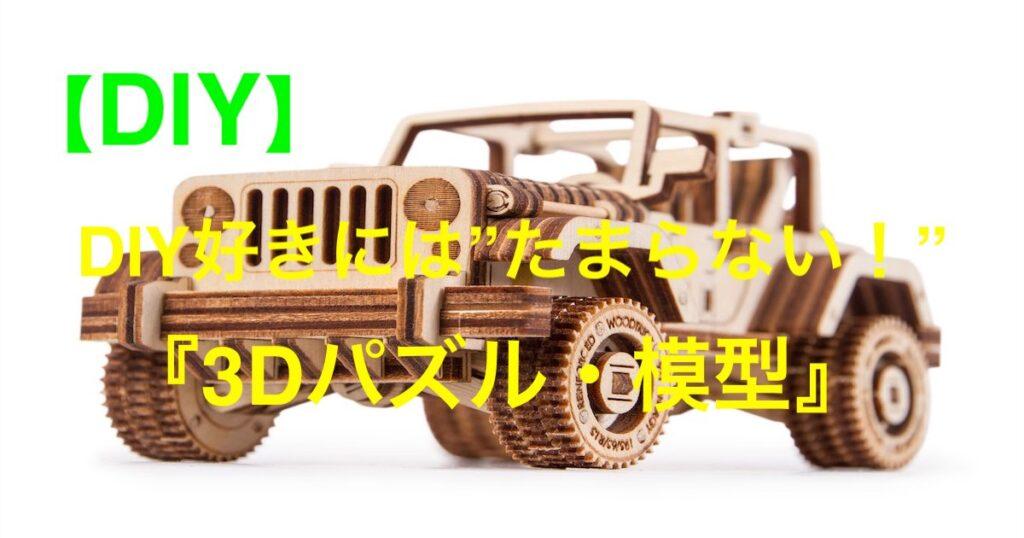 "【DIY】大人も夢中になる!?""木製3Dパズル・模型""。「おもちゃ」や「インテリア」としても。"