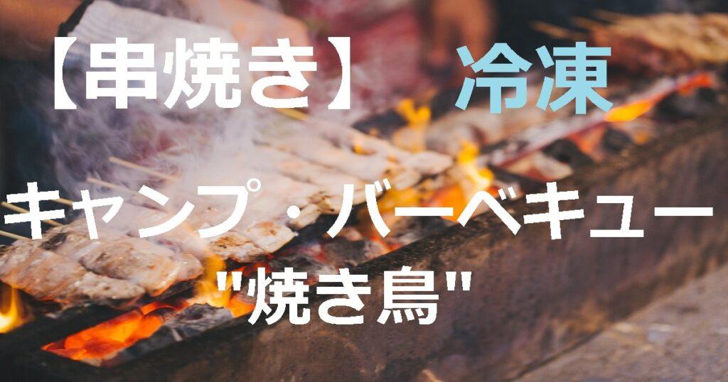 冷凍焼き鳥トップ