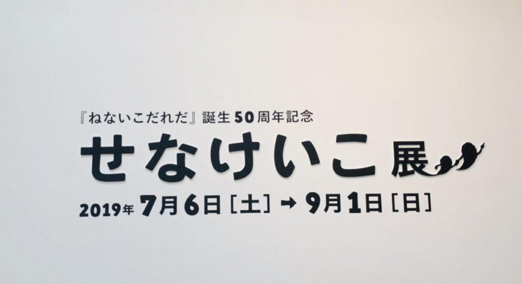 """【横須賀市】""""ねないこだれだ""""の「せなけいこ展」に行ってきた(横須賀美術館)"""