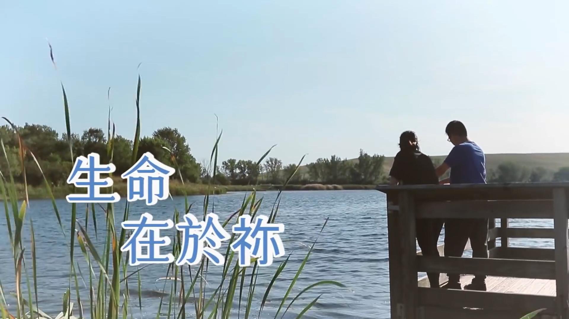 SV1602 生命在於祢 (HD粵語)