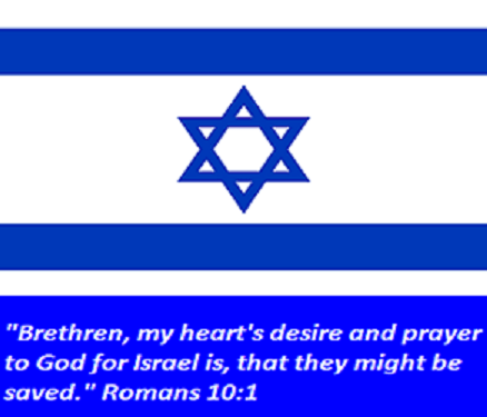 """Romans 10:1 """"Brethren, my heart's desire and prayer to God for Israel is, that they might be saved."""""""
