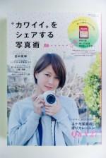 なんとEye-Fiカードが付録の雑誌「カワイイをシェアする写真術」を購入。