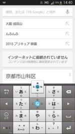 Google日本語入力をアップデートしてみました。デザインよりも快適さを感じるアップデート。