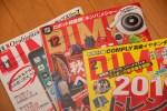 秋~冬で買った雑誌付録。DIME三冊。