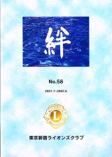 絆 No.58