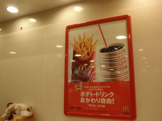 マクドナルド食べ放題
