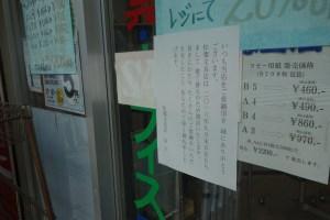 松葉文具店