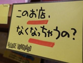 ヴィレッジヴァンガード新宿マルイアネックス店