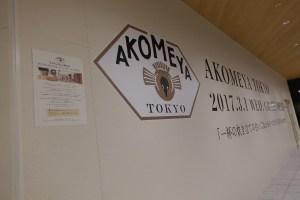 AKOMEYA TOKYO