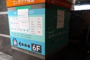 西新宿おざわメンタルクリニック