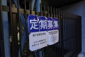 都庁前駅駐車場
