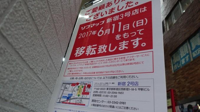 ソフマップ新宿3号店