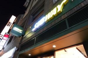 サブウェイ新宿西口店