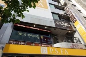 P.S.FA 新宿東口店