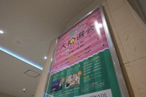 新宿サブナードで開催中の「夏の大抽選会」明日から抽選がスタート