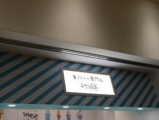 生クリーム専門店 Milk