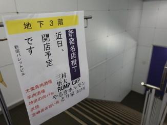 新宿名店横丁