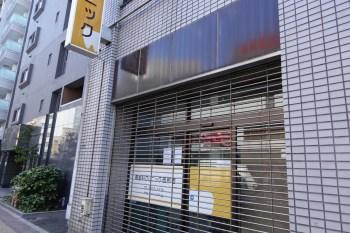 優歯科クリニック西新宿