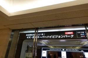 「4K・8Kスーパーハイビジョンパーク」新宿パークタワーで明日まで開催中