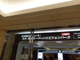 4K・8Kスーパーハイビジョンパーク
