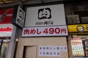 岡むら屋新宿西口店 思い出横丁で今月中にオープンへ