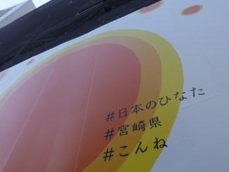 新宿みやざき館KONNNE