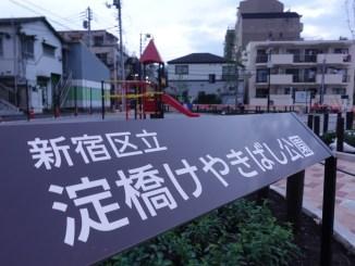 淀橋けやきばし公園