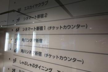 角川シネマ新宿