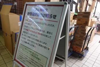 ペットのコジマ 西新宿店