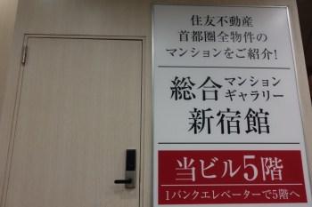 総合マンションギャラリー新宿館