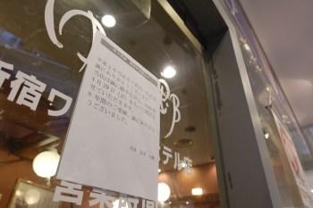 ゆで太郎新宿ワシントンホテル店