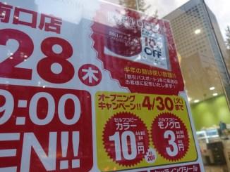 アクセア新宿南口店