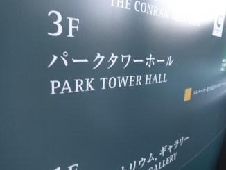 パークタワーホール