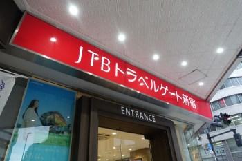 JTBトラベルゲート新宿