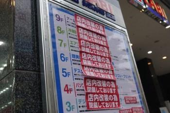 ヤマダ電機 LABI新宿西口館
