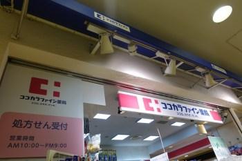 ココカラファイン小田急エース店