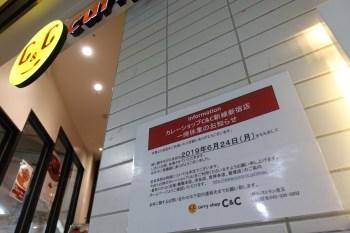 C&C新線新宿店