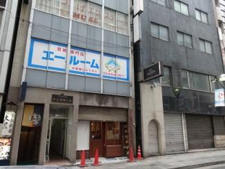 青とうがらし 新宿西口店